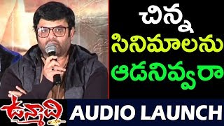 Krishnudu Speech At Unmadhi Movie Theatrical Trailer | Latest 2019 Telugu Trailers | Top Telugu TV