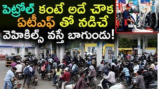 Jet Fuel Price Slashed, Costs Less Than Petrol And Diesel | ATF Price Cut | Top Telugu TV