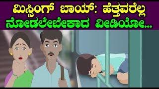 ಮಿaಸ್ಸಿಂಗ್ ಬಾಯ್ : ಹೆತ್ತವರೆಲ್ಲ ನೋಡಲೇಬೇಕಾದ ವೀಡಿಯೋ | Missing Boy Animated Trailer | Gurunandan | Archana