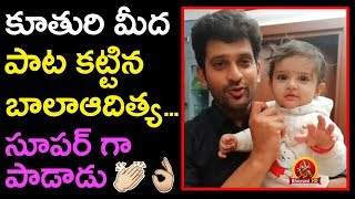 Bala Aditya Sings Beautiful Song on His Daughter - Bala Aditya Daughter - Bhavani HD Movies