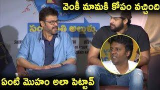 Venkatesh Serious on Comedian Srinivas Reddy @ F2 Movie Team Funny Interview | Venkatesh