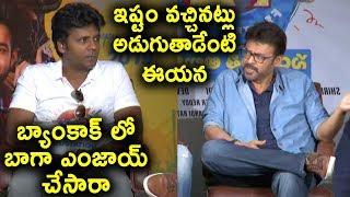 Venkatesh Very Serious On Sathyam Rajesh @ F2 Movie Team Funny Interview | Venkatesh | Varun Tej
