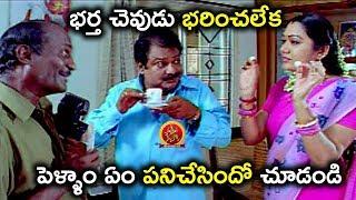 భర్త చెవుడు భరించలేక పెళ్ళాం ఏం పనిచేసిందో చూడండి - Evandoi Srivaru Movie - Dharmavarapu Subramanyam