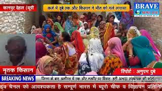 कानपुर देहात। कर्ज से परेशान किसान पर कुदरत की मार, लगाया मौत को गले - BRAVE NEWS LIVE