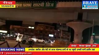 रीवा(मध्यप्रदेश)। जाम से राहत दिलाने को यातायात पुलि ने लगाये आउटर रेलिंग - BRAVE NEWS LIVE
