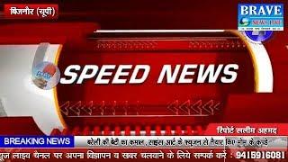 SPEED NEWS BULLETIN : कन्नौज।। अम्बेडकर नगर।। शाहजहांपुर।। सम्भल।। बिजनौर - BRAVE NEWS LIVE