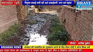 शाहजहांपुर। पीएम मोदी का स्वच्छ भारत मिशन सिर्फ हवा में, आते ही नहीं सफाईकर्मी - BRAVE NEWS LIVE