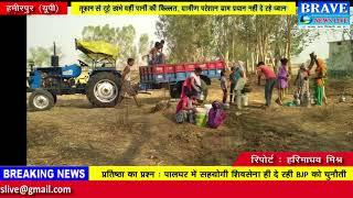 हमीरपुर। ग्राम प्रधान मस्त जनता त्रस्त, किसी को नहीं है ग्रामीणों की परवाह- BRAVE NEWS LIVE