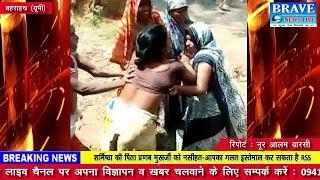 बहराइच। औरतें क्या मर्दों से कम हैं, जमकर चले ईंट-पत्थर और हथियार, कई घायल - BRAVE NEWS LIVE