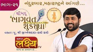 શ્રીમદ ભાગવત શુકસુધા || Pu.Jigneshdada (Radhe Radhe) || Prakasha || Maharashtra || Part - 21