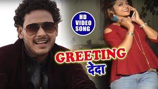 NEW YEAR SONG | GREETING दे दा  | Suny Kumar Saniya  | Bhojpuri Song 2019
