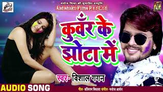कुंवर के झोटा में - Kunwar Ke Jhota Me - Vishal Gagan - Bhojpuri Holi Songs 2019