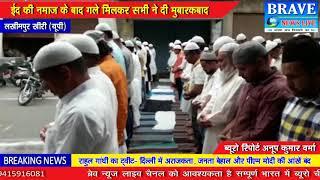 लखीमपुर खीरी। गंगा जमुना तहजीब के साथ धूम धाम से मनाई गयी ईद उल फित्र - BRAVE NEWS LIVE