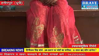 हमीरपुर। यूपी में नहीं थम रहे बलात्कार, नाबालिग से गैंगरेप - BRAVE NEWS LIVE