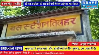 शाहजहांपुर: बदहाली के आंसू बहा रहा तिलहर बसअड्डा, शासन प्रशासन खामोश - BRAVE NEWS LIVE