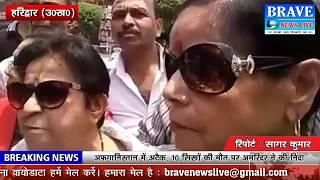 SPEED NEWS BULLETIN: मुरादाबाद।। बिजनौर।। जालौन।। हरिद्वार - BRAVE NEWS LIVE