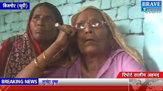 बड़ी खबरें: जालौन।। अम्बेडकर नगर।। सीतापुर।। मुरादाबाद।। बिजनौर।। हापुड़।। एटा - BRAVE NEWS LIVE