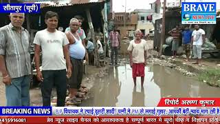 SPEED NEWS BULLETIN हापुड़।। कन्नौज।। हमीरपुर।। सीतापुर।। बलिया।। बिजनौर - BRAVE NEWS LIVE