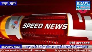 News Buletin : हापुड़।। रीवा।। पटना।। बिजनौर से बड़ी खबरें - BRAVE NEWS LIVE