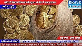 कन्नौज। खेत में सोने के सिक्कों से भरा मटका निकलने की खबर से क्षेत्र में अफरा-तफरी - BRAVE NEWS LIVE