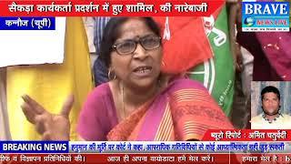 कन्नौज। मंहगाई के विरोध में महिलाओं ने किया अनोखा प्रदर्शन, देखकर लोग हैरान