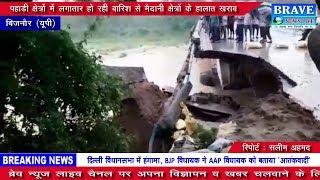 बिजनौर। नदी का पुल टूट कर गंगा के आगाोश में समाया।। कावड़ियों से भरा ट्रक अनियंत्रित होकर पलटा