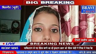 बिजनौर। फांसी लगने से विवाहिता की मौत, ससुरालियों पर आरोप।। लुटेरे गिरफ्तार - BRAVE NEWS LIVE