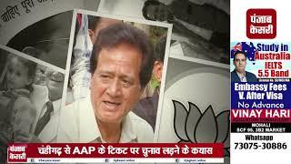 हरमोहन धवन होंगे AAP के चंडीगढ़ से लोकसभा उम्मीदवार ?