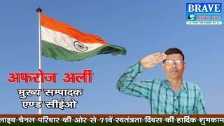 Happy Independence Day: स्वतंत्रता दिवस की हार्दिक शुभकामनाएं - BRAVE NEWS LIVE