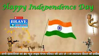 Independence Special: Ghar Kab Aaoge- घर कब आओगे - BRAVE NEWS LIVE