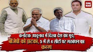 Karnataka By Elections में दिखा देश का मूड; BJP को झटका , 5 में से 4 सीटों पर गठबंधन का कब्ज़ा