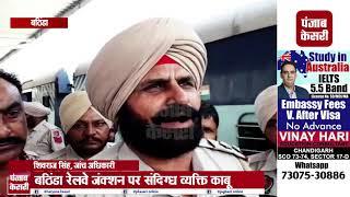 बठिंडा रेलवे जंक्शन पर संदिग्ध व्यक्ति काबू, पास से मिली फ़ौज की वर्दी