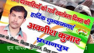 शाहजहांपुर। अवनीश कुमार प्रधानपुत्र की ओर से स्वतंत्रता दिवस की हार्दिक शुभकामनाएं - BRAVE NEWS LIVE