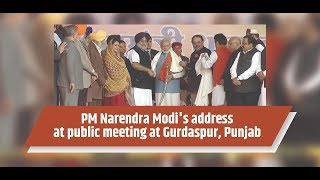 PM Shri Narendra Modi addresses public meeting at Gurdaspur, Punjab 03.01.2019