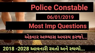 Police constable imp 06/01/2019 questions || currant affairs with GK || cn learn