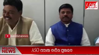 Speed News : 03 Jan 2019 || SPEED NEWS LIVE ODISHA