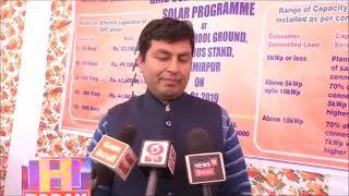 छत पर सौर उर्जा प्लांट लगाने के लिए प्रेरित करने हेतु हमीरपुर में सौर उर्जा मेले का आयोजन