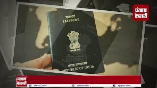 पासपोर्ट को लेकर HC का बड़ा फैसला