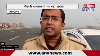 केएमपी एक्सप्रेस - वे पर बड़ा हादसा || ANV NEWS
