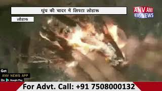 धुंध की चादर  में लिपटा लोहारू || ANV NEWS