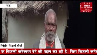 [ Mau ] मऊ में बिना बिजली के विभाग ने बिजली का बिल भेजा / THE NEWS INDIA