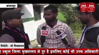 [ Bareilly ] उ. प्र के कंचनपुर बडेही में शिक्षक मनमर्जी से खोल रहे है विघालय