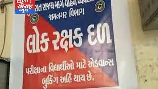 જામનગર લોકરક્ષકદળ ના વિદ્યાર્થી માટે ટિકિટ બુકીંગ શરૂ