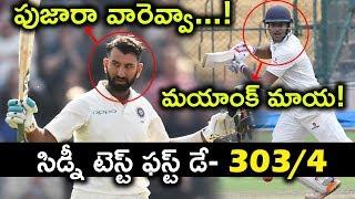 India Vs Australia 4th Test  Cricket Live Updates Cricket Live  Chateshwar Pujara  Mayank Aggarwal