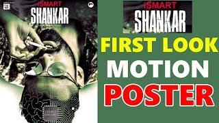 Ismart shankar movie I Ram pothineni I Puri Jagannadh I