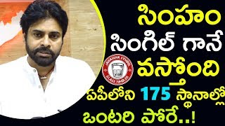 JanaSena Party To Contenst In 175 Constituencies : Pawan Kalyan | JanaSena Party | Top Telugu TV