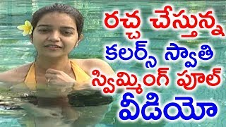Colors Swathi Swimming Pool Interview Goes Viral | Colors Swathi Interview | Top Telugu TV