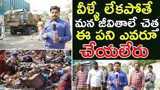 Sad Stories Of Hyderabad Labour | Hyderabad Dump Yard Labour Interview | Top Telugu TV