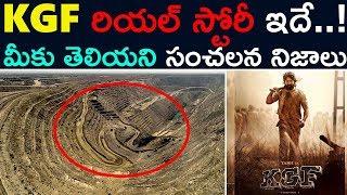 The Real Story of KGF Mines | Hidden Secrets OF KGF Mines | Top Telugu TV  video - id 3718909b7435c8 - Veblr Mobile