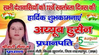 शाहजहांपुर। ग्रामप्रधान श्रीमती मैनाज की ओर से स्वतंत्रता दिवस की हार्दिक शुभकामनाएं-BRAVE NEWS LIVE